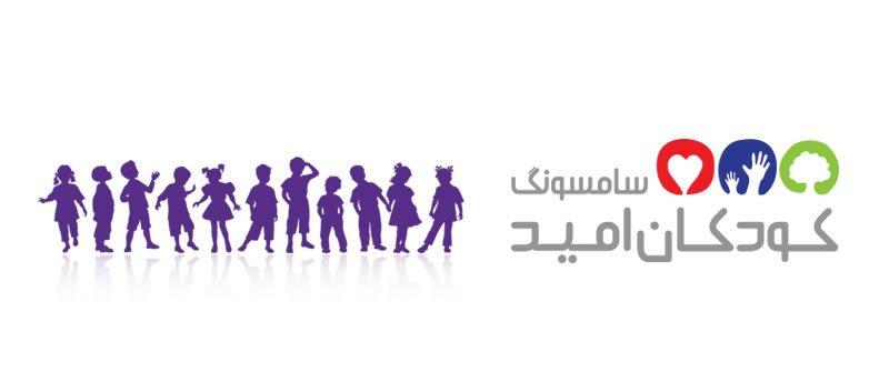 طراحی وب سایت کودکان امید سامسونگ