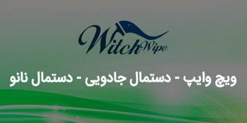 بهینه سازی ویچ وایپ