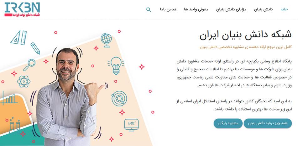 طراحی نمایه وب سایت دانش بنیان