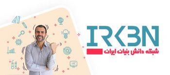 شبکه دانش بنیان ایران - طراحی سایت