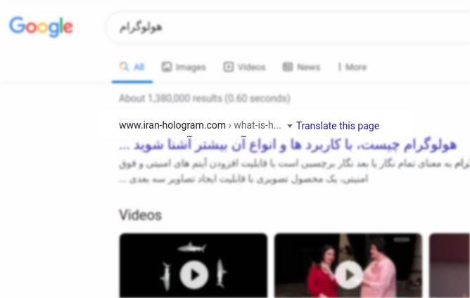 تداوم فعالیت ها و حفظ رتبه ها  گوگل ایران هولوگرام