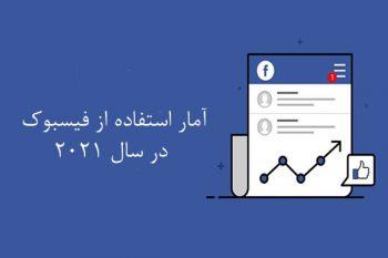 آمار استفاده از فیسبوک 2021